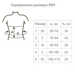 таблица размеров пояс медицинский эластичный послеоперационный ELAST 9901