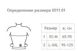 таблица размеров пояс медицинский эластичный грыжевый, для пупочной грыжи, со съемным пелотом TONUS 0511-01